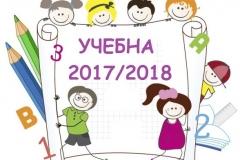 Учебна 2017/2018 година
