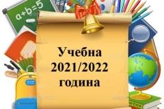 Учебна  2021/2022 година