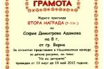 gramota_0