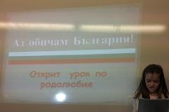 Урок по Родолюбие - 2.А клас - 2015г.