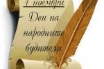Патронен празник - 1 ноември 2012г.