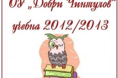 Учебна 2012/2013 г.