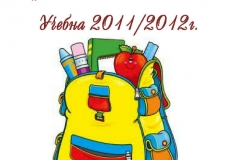 Учебна 2011/2012г.
