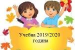 Учебна 2019/2020