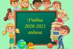 Учебна 2020/2021